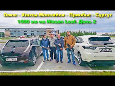 1500 км на Nissan Leaf, ставим на паром и встреча с подписчиками.