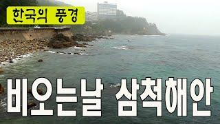 [힐링여행 Hearing Sound] 비내리는 삼척바닷가 파도소리 빗소리 바람소리 SAMCHUK SEA SOUNDS IN KOREA