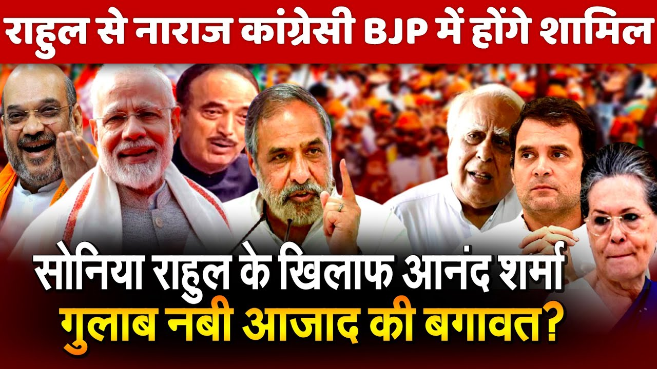 Ghulam Nabi Azad Anand Sharma Kapil Sibal Meet in Azad s house over Rahul remarks ! will join BJP ?