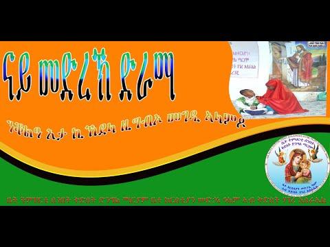 ንቆልዓ እታ ክኸደላ ዝግብኦ መንገዲ ኣርእዮ eritrean orthodox tewahdo church