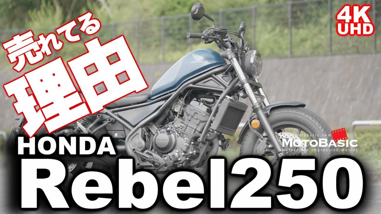 【乗った気になるリアルサウンド入り】 ホンダ・レブル250 バイク試乗レビュー【後編】 HONDA Rebel 250 TEST RIDE 【REAL SOUND】