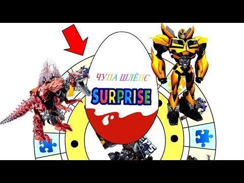 Роботы - Трансформеры. Киндер Сюрпризы. Мультик для детей. Transformers - Kinder Surprise