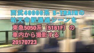 西武40000系 S-TRAINの祐天寺駅通過シーンを東急5050系(5161F)の車内から撮影する 20170723