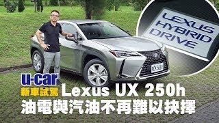 Lexus UX 250h 國內試駕:Bob的道路駕乘心得與車型配備解析(中文字幕)   U-CAR 新車試駕 ( UX250h 豪華版正式售價149萬元)