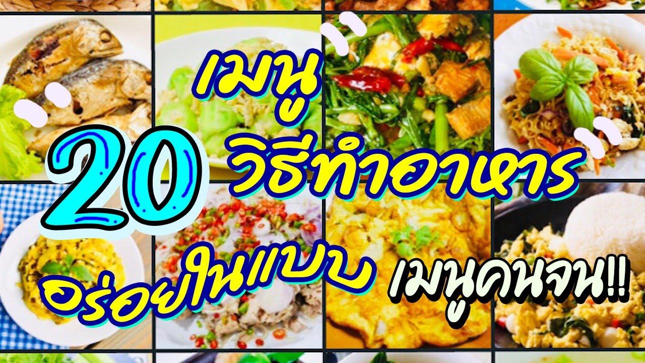 20เมนู วิธีทำอาหาร อร่อยใบแบบ เมนูคนจน!!   ทำอาหารง่ายๆ สไตล์แม่สอนมา