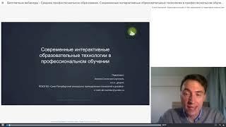 Современные интерактивные образовательные технологии в профессиональном обучении — 17 сентября 2018