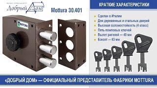Накладной замок Mottura 30 401. Краткий обзор. «Добрый дом», Одесса