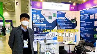 [ 코텍세미컴 ] KES 2020 한국전자전(12/9~…