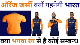 Reason behind orange jersey of Indian cricket team | why India is going to wear orange dress