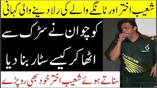 Life Story Of Shoaib Akhtar The Rawalpindi Express II Shoaib Akhtar Aur Taangay Walay Ki Kahani