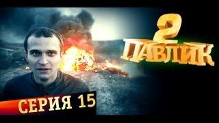 ПАВЛИК 2 сезон 15 эпизод