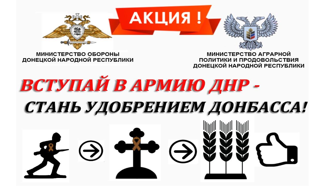 Картинки по запросу Вступай в Армию ДНР