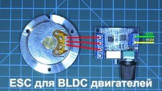 Регулятор скорости для бесколлекторного двигателя