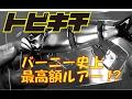 """【バス釣り】気になるルアー""""トビキチ""""を手に入れたった!!"""