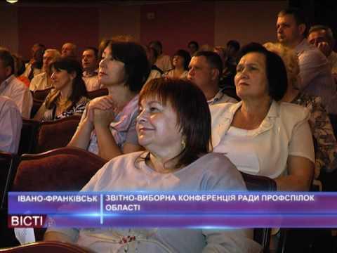 Звітно-виборна конференція Ради профспілок області