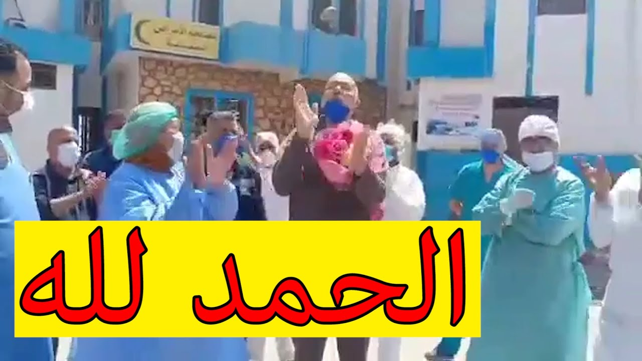 لحظة خروج مصابين بفيروس كورونا من مستشفى محمد بوضياف بغليزان صبيحة الثلاثاء بعدما تماثلوا للشفاء