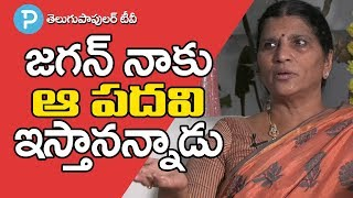 YSRCP GS Lakshmi Parvathi Reveals about her Post in New YS Jagan government