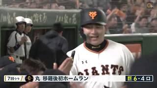 3月24日(日)東京ドームで行われたオープン戦最終戦 【 巨人 対 ロッテ】...