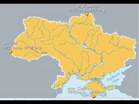 ФГ положення України крайні точки, державні крдони