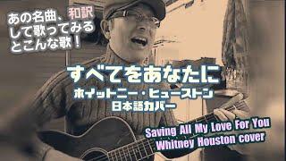 ホイットニーヒューストンの『すべてをあなたに』意味がよくわかる奇跡の和訳カバー Saving All My Love For You / Whitney Houston Cover