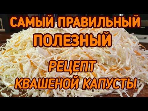 КВАШЕНАЯ КАПУСТА. Самый правильный и полезный рецепт. KETO. LCHF.