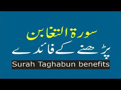 surah Taghabun ki fazilat | surah al Taghabun benefits in Urdu