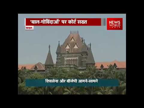 Shiv Sena Questions Bombay High Courts Decision On Dahi Handi Festival