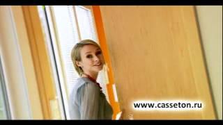 Раздвижные двери Casseton(Традиционные распашные двери -- это вчерашний день. Их недостатки очевидны. Пространство тех помещений,..., 2012-05-11T05:58:38.000Z)