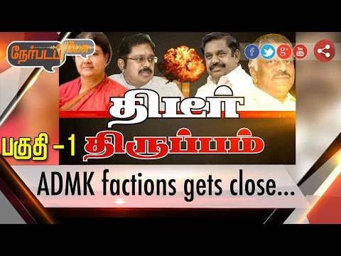 Nerpada Pesu: ADMK Merger Highlights | 19/04/17 | Part 1 |
