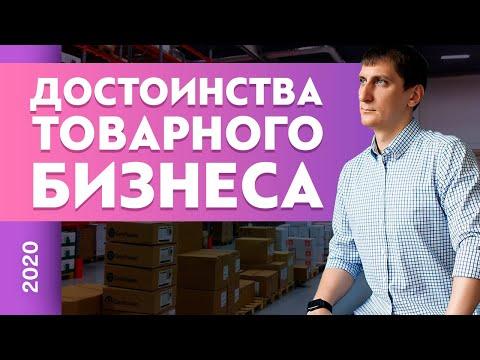 Достоинства товарного бизнеса. 5 причин запустить товарный бизнес прямо сейчас | Александр Федяев