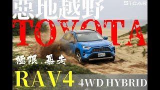 【MONEY錢毅試駕】你絕對沒看過的極限試駕 TOYOTA RAV4 HYBRID  4WD 重度越野 挑戰極限
