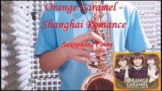 오렌지 캬라멜 - 샹하이 로맨스를 색소폰으로 연주해보았다.(Orange Caramel - Shanghai R…