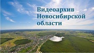 Видеоархив Новосибирской области