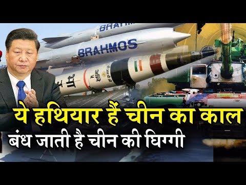 China को धूल चटा सकते हैं India के ये 4 बह्मास्त्र, खुद चीन भी कर चुका है इनकी तारीफ