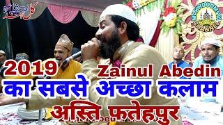 2019 का सबसे अच्छा कलाम | Zainul Abedin Kanpuri | New Kalaam ' Asti Fatehpur U. P 2019