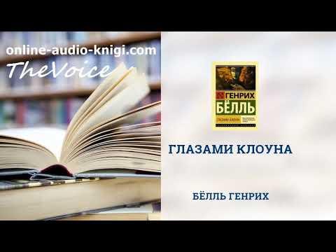Аудиокнига Глазами клоуна | Бёлль Генрих | Слушать онлайн