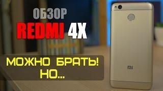 видео Обзор смартфона Xiaomi Redmi 4X