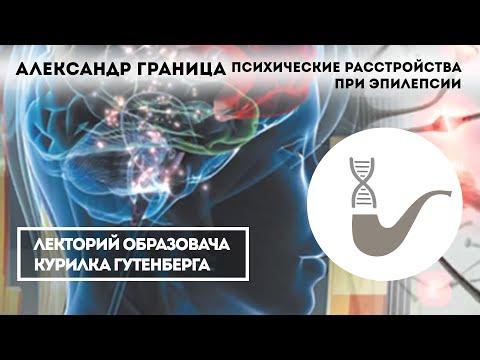 Неврологическое отделение -