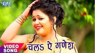 Anu Dubey काँवर गीत 2017 - Chala Ae Ganesh - Kanwariya Bom Bam Bola - Bhojpuri Kanwar Songs 2017