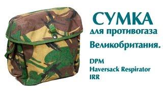 Сумка DPM Haversack Respirator Respirator