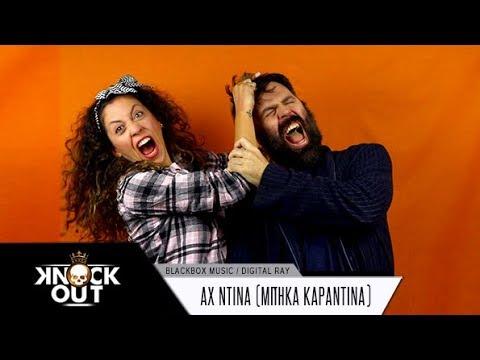 Knock Out - Αχ Ντίνα (Bika karantina) Music Video 2020