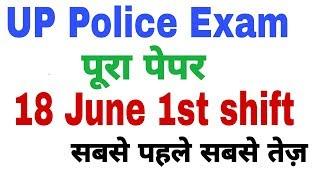 UP Police 18 june 1st shift Complete Paper  यूपी पुलिस 18 जून 1st शिफ्ट पूरा पेपर