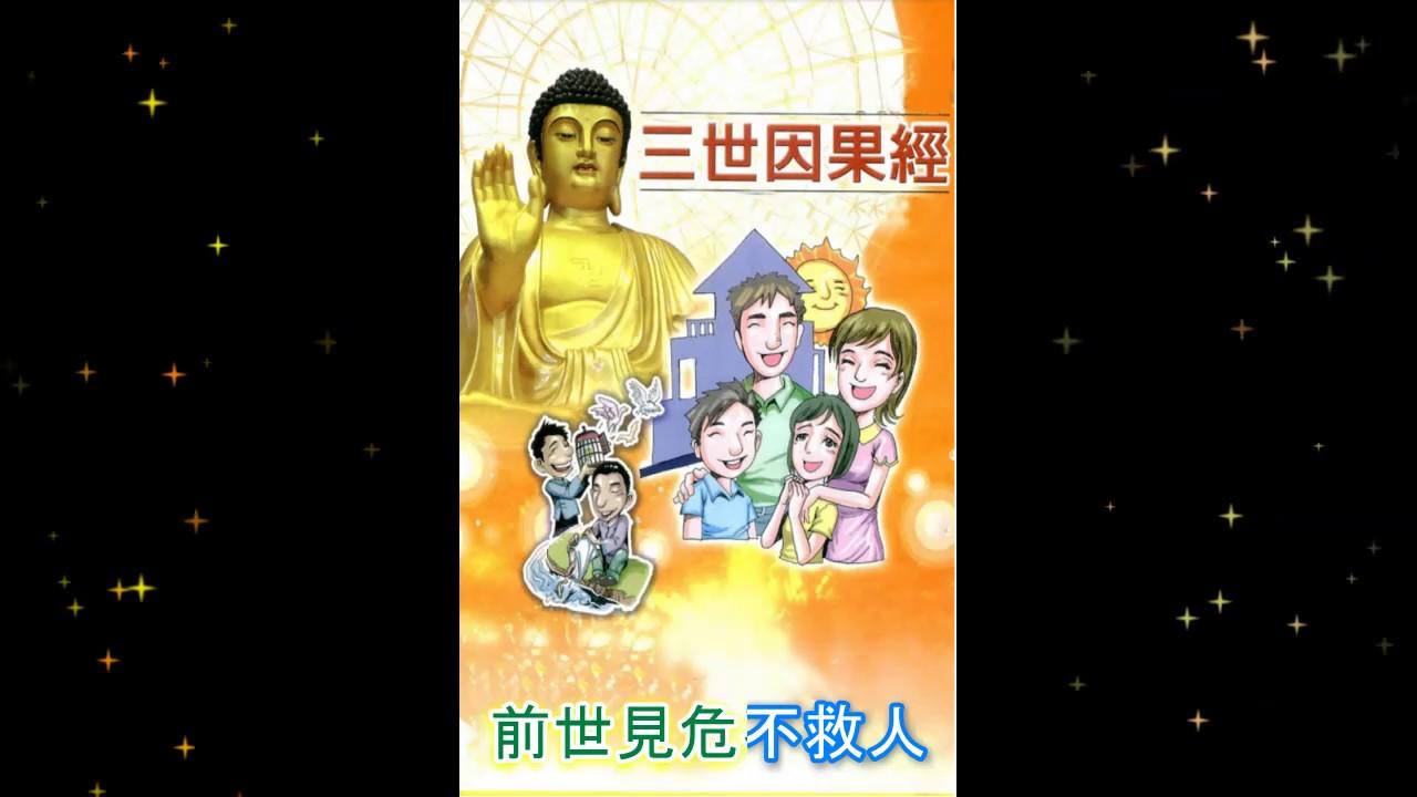 佛說三世因果經 (粵語) Cause and Effect Sutra (Cantonese) - YouTube