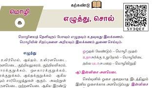 10th TAMIL NEW BOOK TAMIL இலக்கணம் TIPS AND TRICKS SHORTCUT TNPSC TET EXAM IMPORTANT QUESTION  TNPSC
