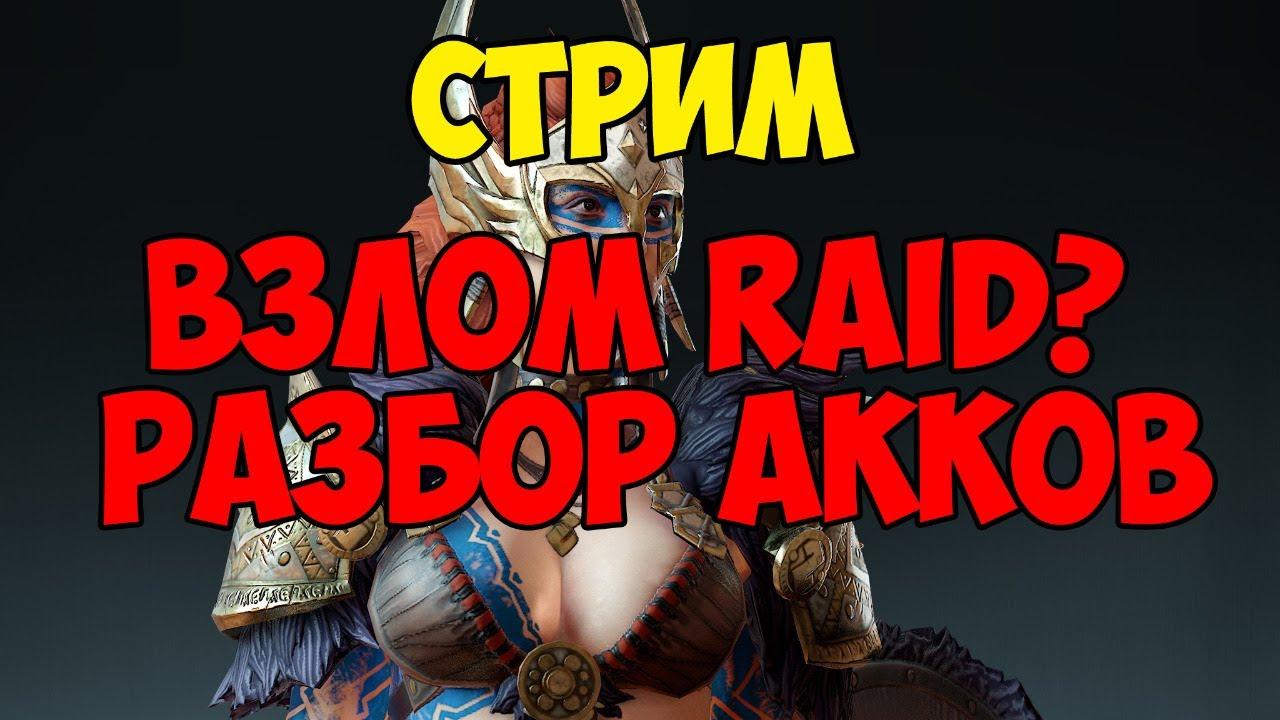 Стрим  Взлом RAID  Разборы аккаунтов, Арена