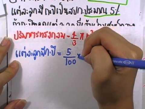 เลขกระทรวง พื้นฐาน ม.3 เล่ม1 : แบบฝึกหัด1.4 ข้อ06