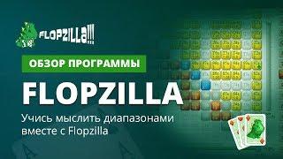 🔧 Программы для покера! Обзор Flopzilla. Как пользоваться? Лучший покерный софт!