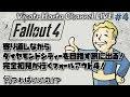 #4【Fallout4/PC/LIVE】完全初見が行くフォールアウト4!