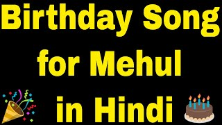 Birthday Song for Mehul | Happy Birthday Song for Mehul | Happy Birthday Mehul Song in Hindi