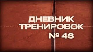Теннис. Дневник тренировок 46.